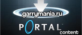 Garrymania ru как вести себя на сайте знакомств